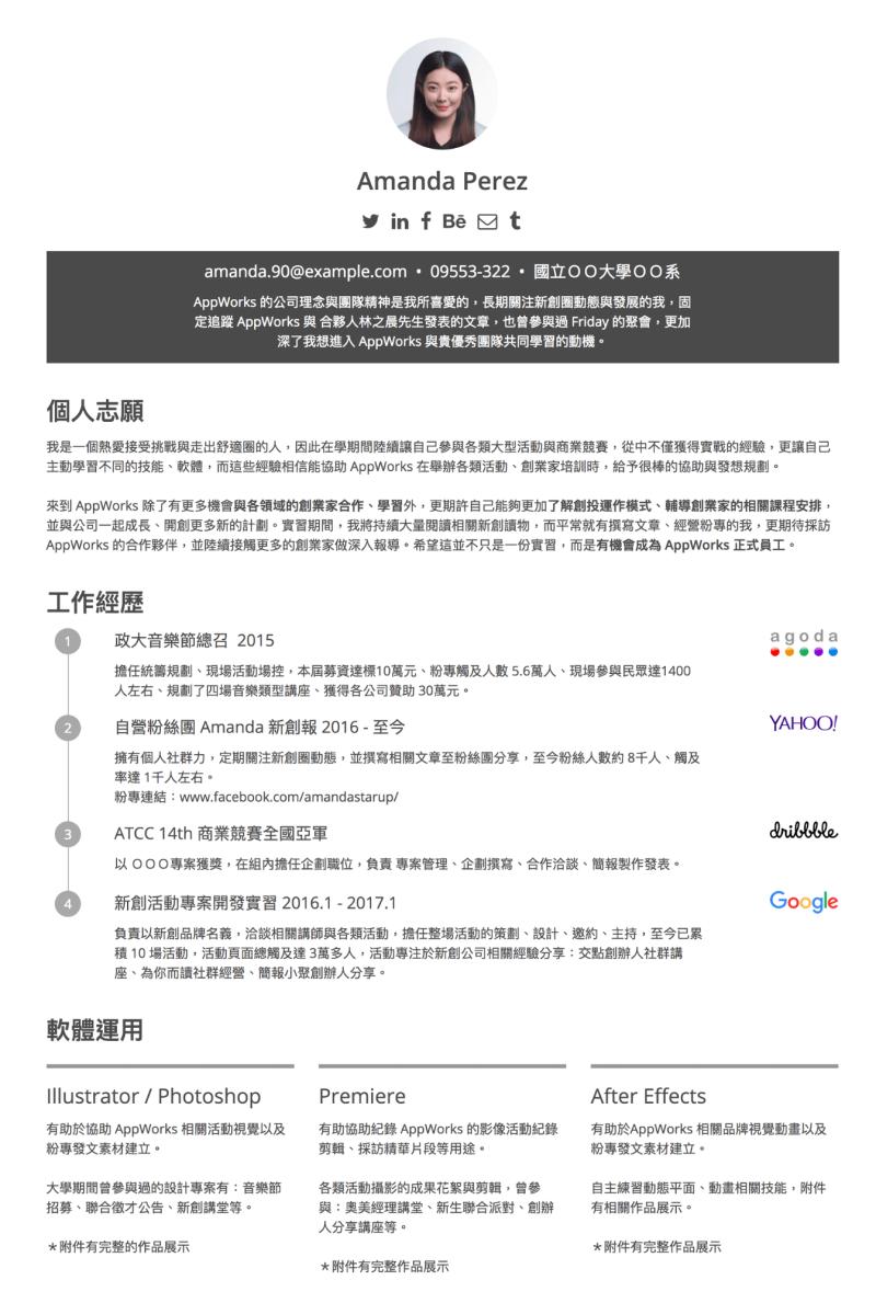 Startup intern resume sample