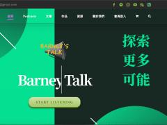 Barney's Talk 官方網站