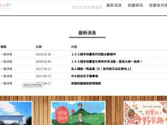 102 週年 中央大學校慶網頁