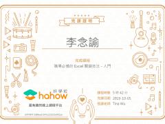 Hahow_職場必備的Excel關鍵技法-入門 完課證明