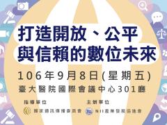 會議視覺設計(網站banner)