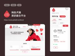 UI設計-捐血犬貓資訊媒合平台