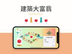 iOS | 建築大富翁 App