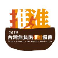 2030台灣無貧困推進協會 logo