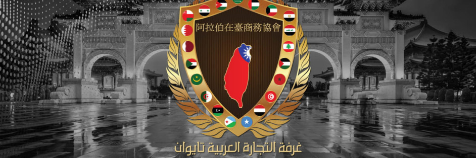 阿拉伯在台商務協會