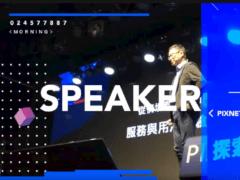 2019 痞客邦  Hackathon花絮