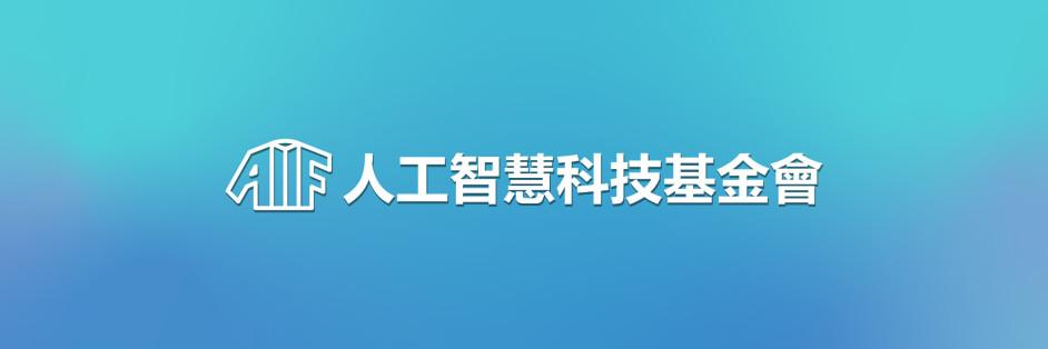 台灣人工智慧學校(財團法人人工智慧科技基金會)