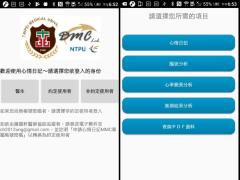 抑鬱症Iot施測診斷App