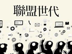 公司讀書會-聯盟世代簡介