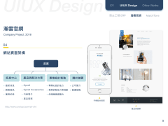 UI 設計-瀚雲官網2