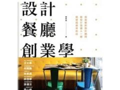 【書籍企劃、編輯】設計餐廳創業學