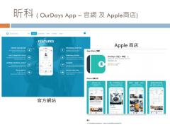 官網 與 App Store 商店