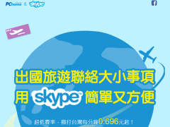 PChome & Skype 形象行銷介紹頁