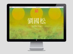 劉國松個人網站