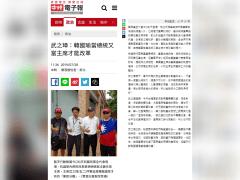 中時電子報 7月28日 武之璋:韓國瑜當總統又當主席才能改革