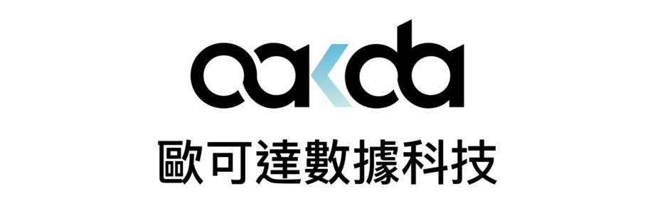 OAKDA 歐可達數據科技