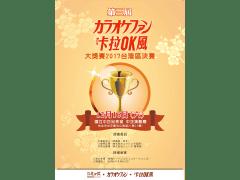 カラオケファン台灣區決賽手冊
