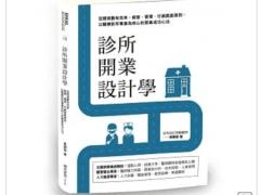 【書籍撰寫】診所開業設計學
