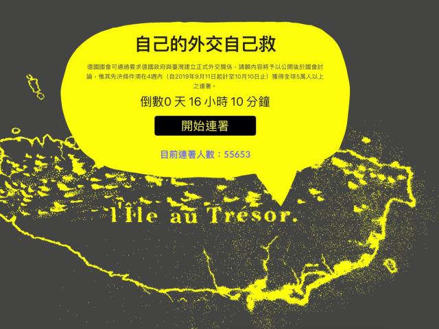德國連署請願-中文版網站