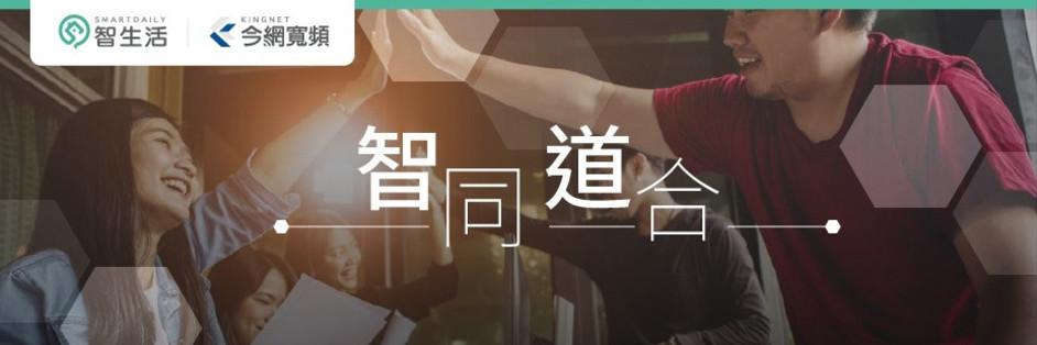 今網資訊科技股份有限公司