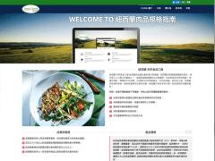 紐西蘭肉品介紹網站