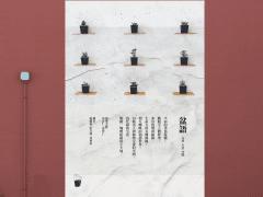 課程專題概念海報與商品設計