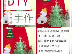 聖誕節活動DM宣傳