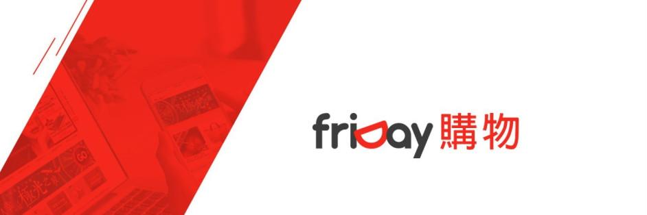 遠傳friDay購物_遠時數位科技股份有限公司