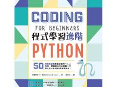 Python程式學習進階:50款創意遊戲掌握必備的Python技巧,零基礎也可以輕鬆上手程式設計基本