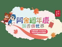 2017 阿舍食堂週年慶 主視覺