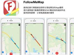 FollowMeMap - 即時跟車
