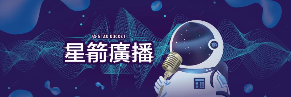 Star Rocket 三創育成