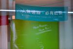 遠綠資訊科技股份有限公司 Double Green Info Tech. work environment photo