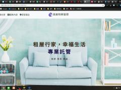 職訓專題-物業管理網站