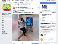 社團粉絲專頁摸彩活動