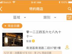 商店專區_ UX redesign_v2