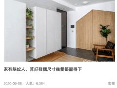 【室內設計網路媒體】100室內設計主題文撰寫