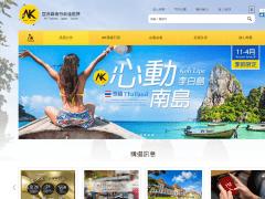 AKGO2009 電子商務旅遊網站