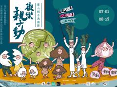 2018華山親子表藝節《歡樂親子動》