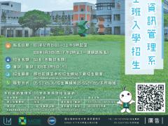 2019雲科大碩班招生海報