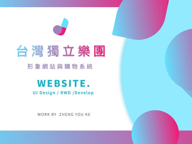 台灣獨立樂團 前端設計與開發