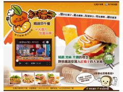 紅橘子 / 加盟網頁視覺設計