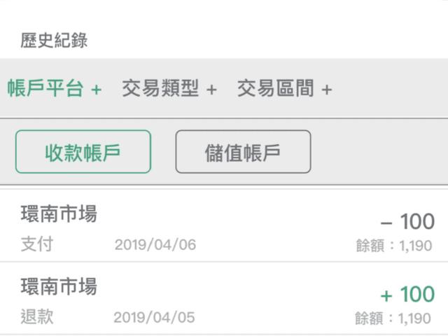 交易紀錄_ UI redesign