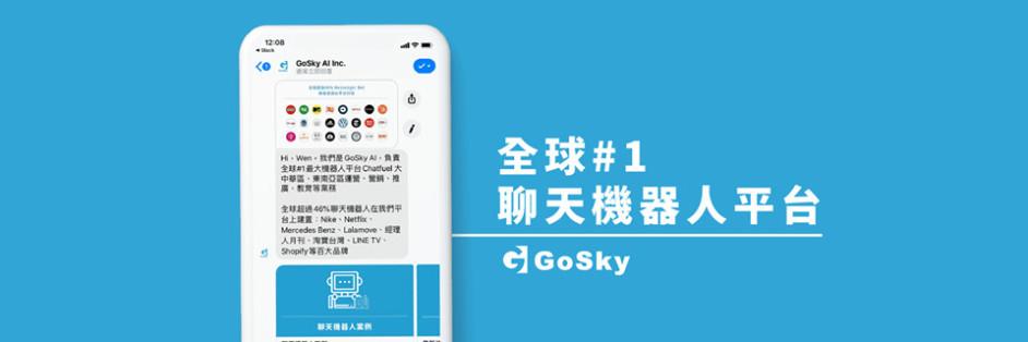 GoSky AI.