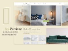 RealFurniture - Web Design 線上家具網站(自訂專案)