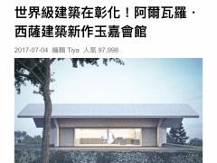 台灣建築案報導
