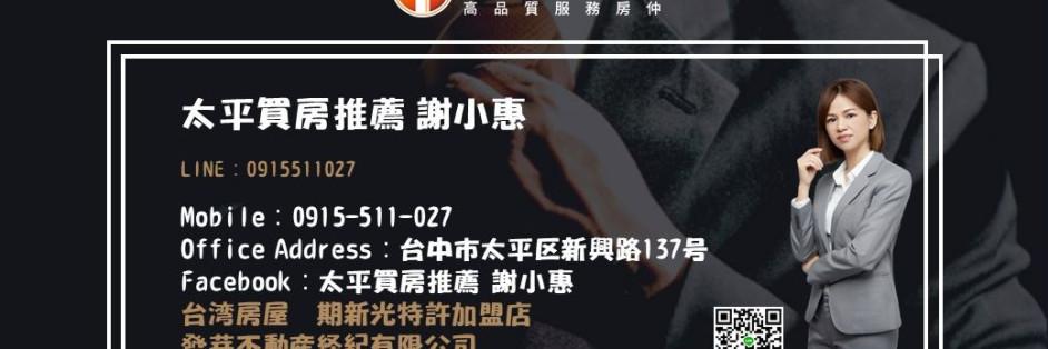 台灣房屋十期新光