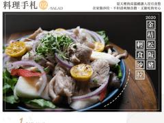 料理手札:金桔松阪豬輕食沙拉