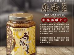 熟悉的台灣味 麻油薑