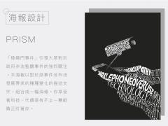 海報設計 - PRISM